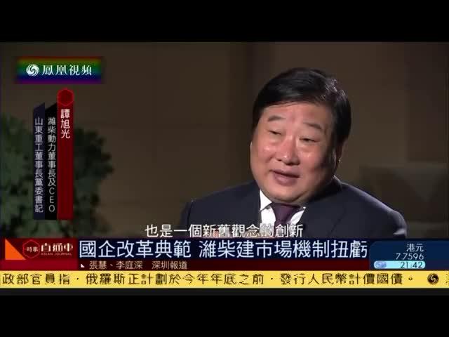 凤凰卫视潍柴动力_视频库-潍柴集团官方网站
